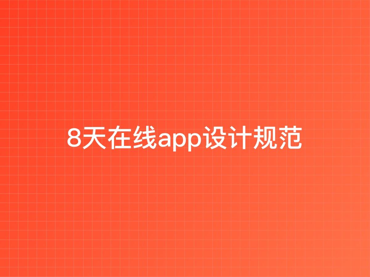 8天在线app设计规范封面